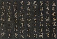 唐怀仁集圣教序09书法作品字帖欣赏
