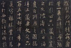唐怀仁集圣教序10书法作品字帖欣赏