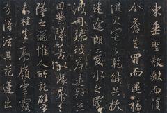 唐怀仁集圣教序11书法作品字帖欣赏