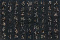 唐怀仁集圣教序12书法作品字帖欣赏