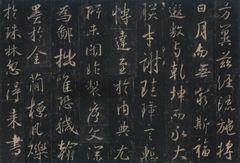 唐怀仁集圣教序13书法作品字帖欣赏