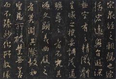 唐怀仁集圣教序15书法作品字帖欣赏