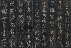唐怀仁集圣教序17书法作品字帖欣赏