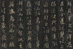 唐怀仁集圣教序18书法作品字帖欣赏
