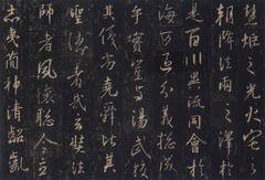唐怀仁集圣教序19书法作品字帖欣赏