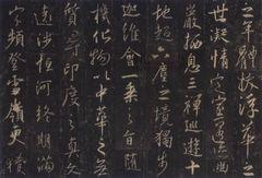 唐怀仁集圣教序20书法作品字帖欣赏