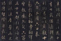 唐怀仁集圣教序21书法作品字帖欣赏