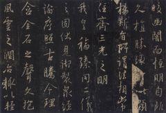 唐怀仁集圣教序22书法作品字帖欣赏