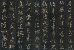 唐怀仁集圣教序23书法作品字帖欣赏