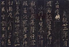 唐怀仁集圣教序24书法作品字帖欣赏