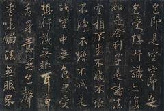 唐怀仁集圣教序25书法作品字帖欣赏