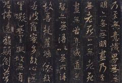 唐怀仁集圣教序26书法作品字帖欣赏