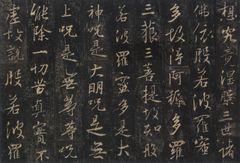 唐怀仁集圣教序27书法作品字帖欣赏