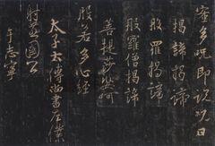 唐怀仁集圣教序28书法作品字帖欣赏