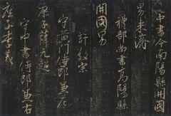 唐怀仁集圣教序29书法作品字帖欣赏