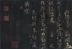 唐怀仁集圣教序30书法作品字帖欣赏