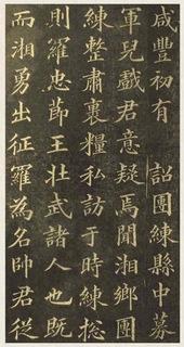 黄自元楷书杨君墓志铭01书法作品字帖欣赏