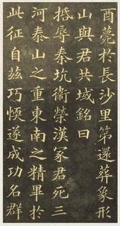 黄自元楷书杨君墓志铭03书法作品字帖欣赏
