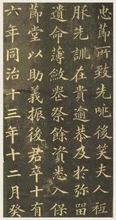 黄自元楷书杨君墓志铭04书法作品字帖欣赏