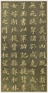 黄自元楷书杨君墓志铭05书法作品字帖欣赏