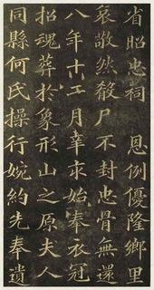 黄自元楷书杨君墓志铭06书法作品字帖欣赏