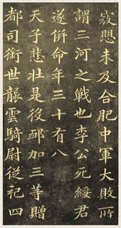 黄自元楷书杨君墓志铭07书法作品字帖欣赏