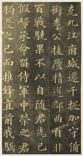 黄自元楷书杨君墓志铭08书法作品字帖欣赏
