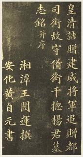 黄自元楷书杨君墓志铭10书法作品字帖欣赏