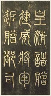 黄自元楷书杨君墓志铭11书法作品字帖欣赏