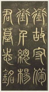 黄自元楷书杨君墓志铭12书法作品字帖欣赏