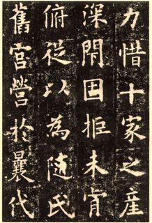 欧阳询九成宫醴泉铭 行书 毛笔书法作品字帖欣赏鉴赏三典