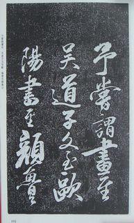 苏轼《临争座位帖》107[放大]-苏轼 临争座位帖