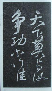 苏轼《临争座位帖》24[放大]-苏轼 临争座位帖