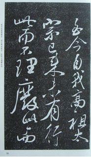 苏轼《临争座位帖》32[放大]-苏轼 临争座位帖