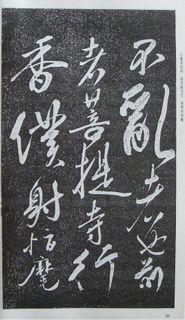 苏轼《临争座位帖》33[放大]-苏轼 临争座位帖