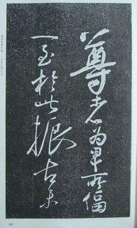 苏轼《临争座位帖》68[放大]-苏轼 临争座位帖