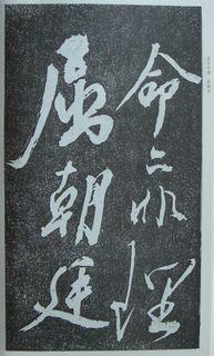 苏轼《临争座位帖》99[放大]-苏轼 临争座位帖