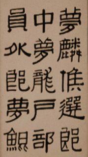 清伊秉绶隶书大全 隶书 毛笔书画艺术作品欣赏鉴赏清朝三