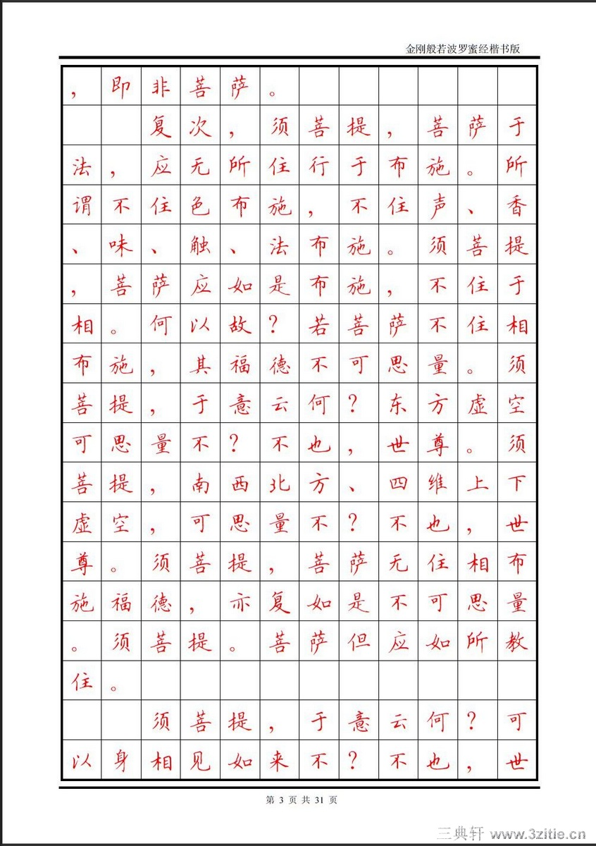 顾仲安钢笔字帖03(楷书)书法作品字帖欣赏三典轩书法