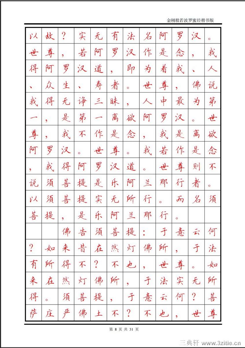 顾仲安钢笔字帖08