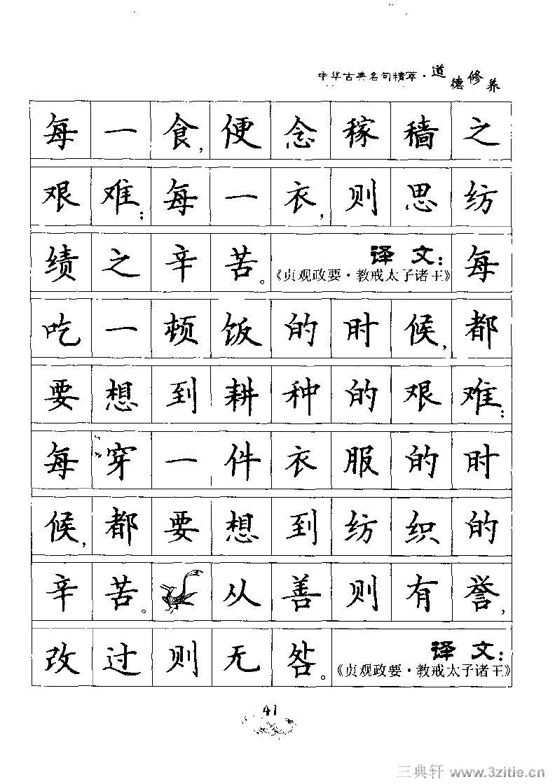 刘佳尚钢笔书法字帖45(楷书)书法作品字帖欣赏三典轩