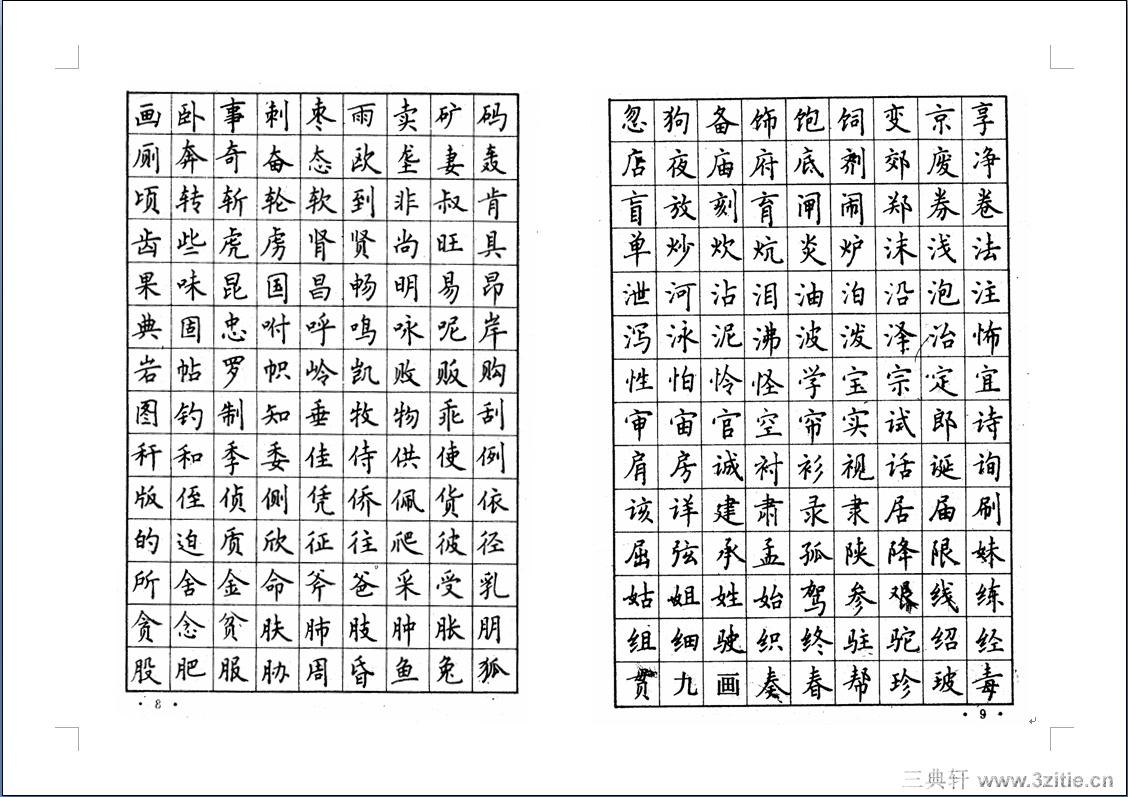 马平发3500字钢笔正楷字帖08