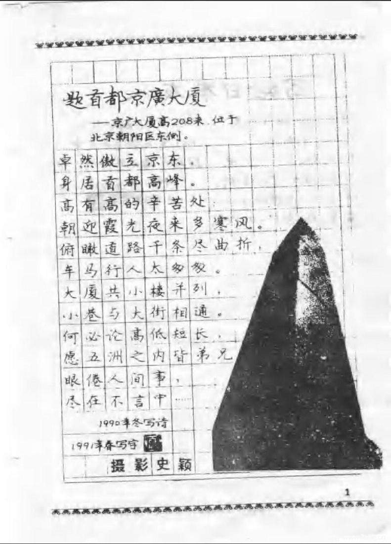 庞中华硬笔书法规范字帖05(楷书)书法作品字帖欣赏三