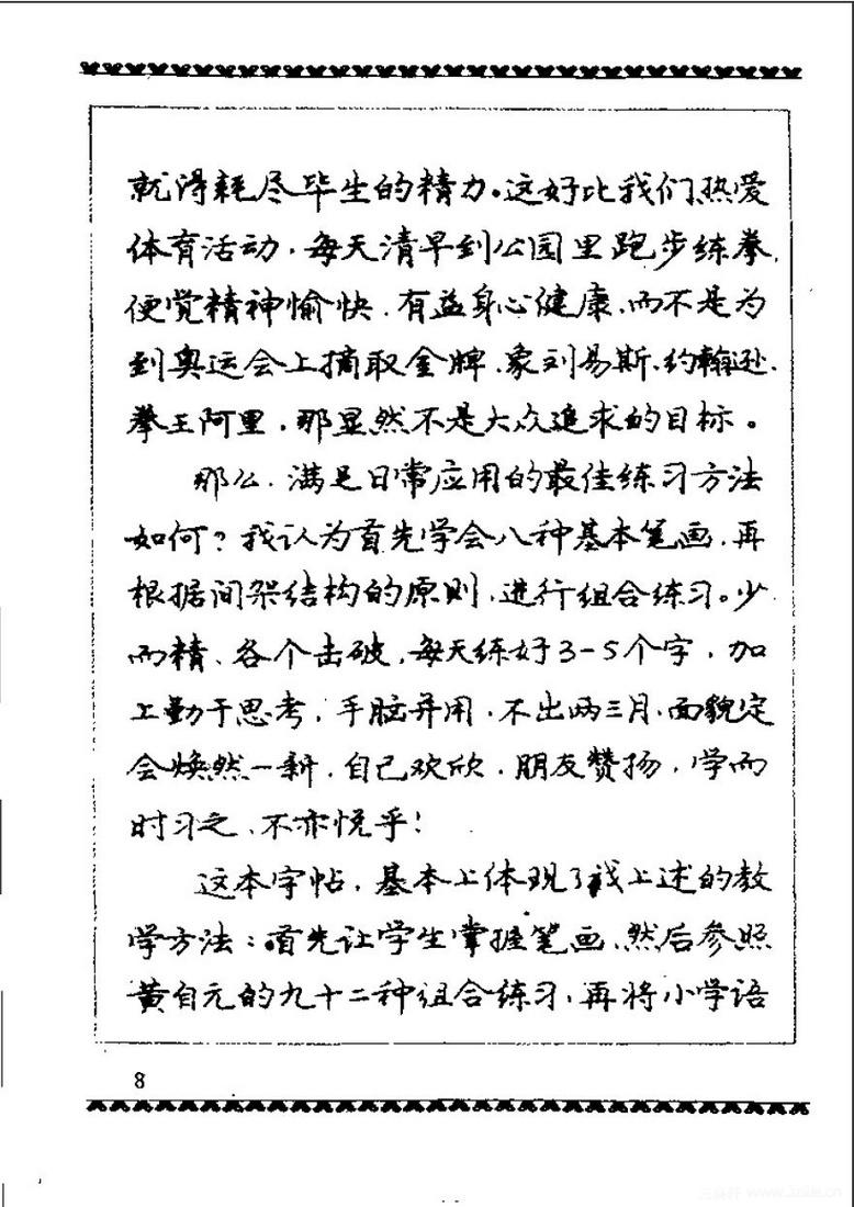 庞中华硬笔书法规范字帖12(楷书)书法作品字帖欣赏三