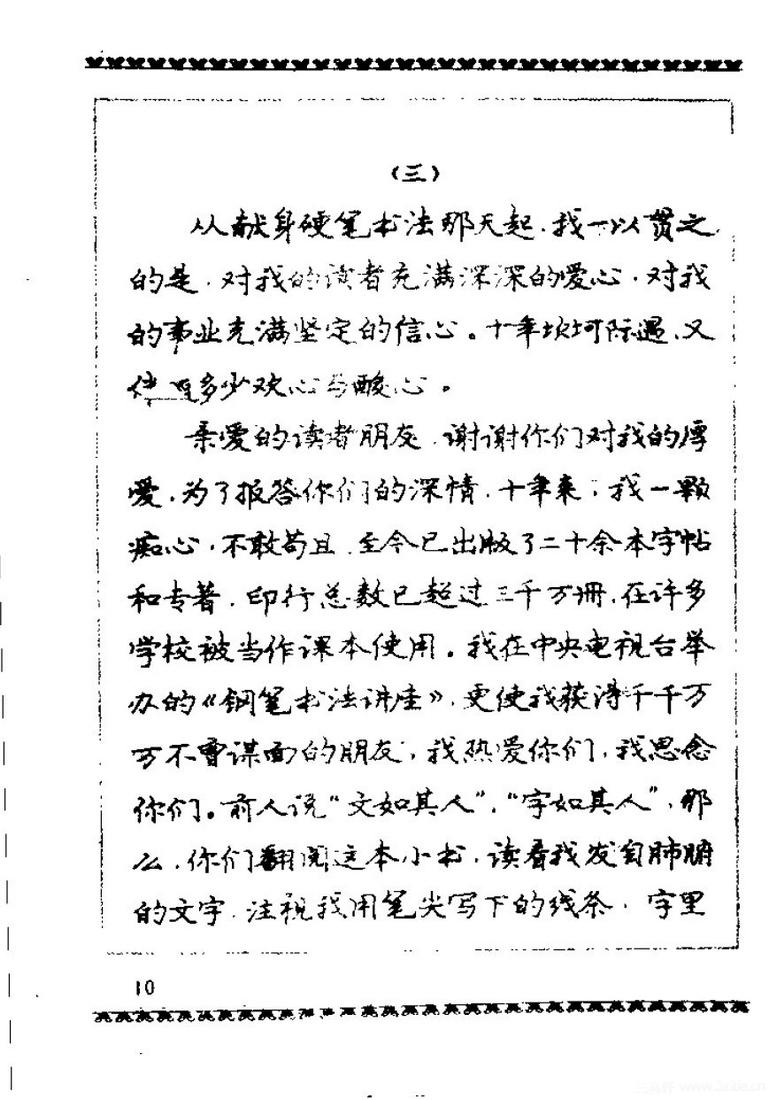 庞中华硬笔书法规范字帖14(楷书)书法字帖三典轩书法
