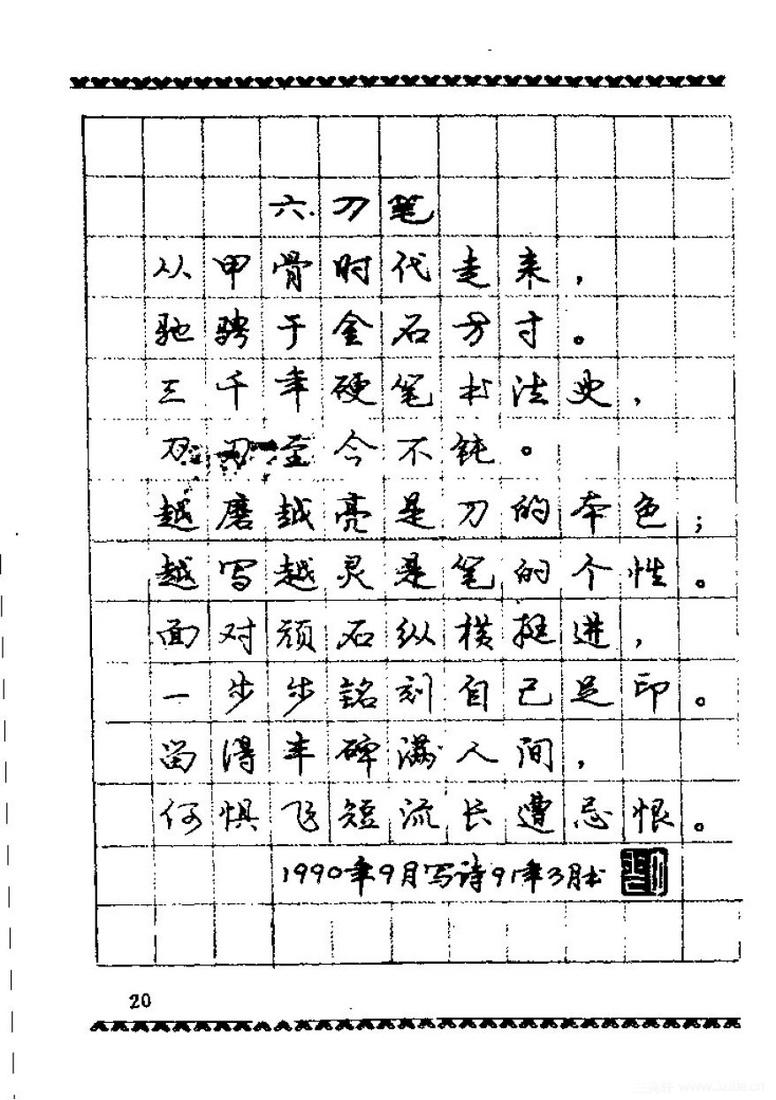庞中华硬笔书法规范字帖24(楷书)书法作品字帖欣赏三