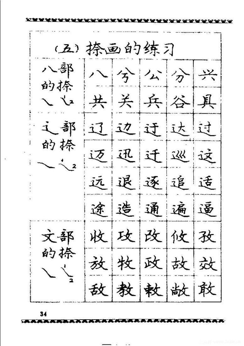 庞中华硬笔书法规范字帖38(楷书)书法作品字帖欣赏三