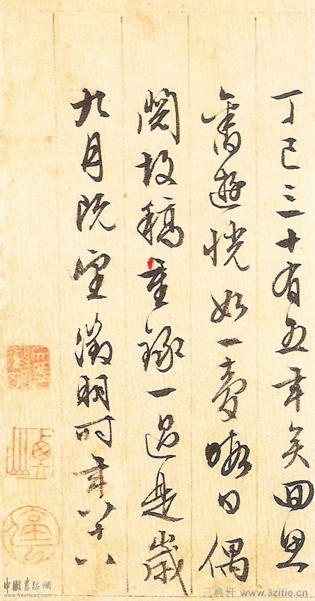 明 文征明游西山诗十二首册页 - 伴月轩主 - 伴月轩主