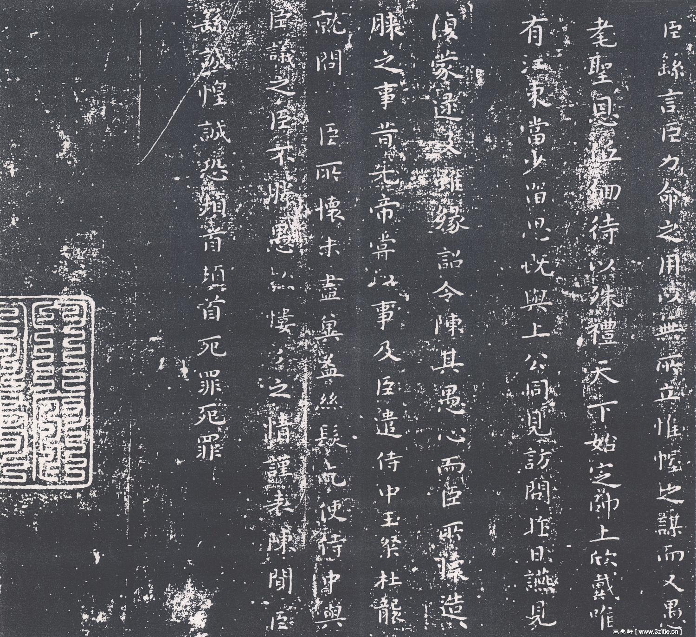 钟繇 力命表 01 楷书 书法作品字帖欣赏三典轩书法在线字