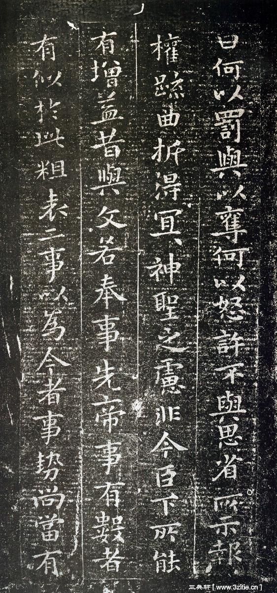 钟繇 宣示表 04书法作品字帖欣赏